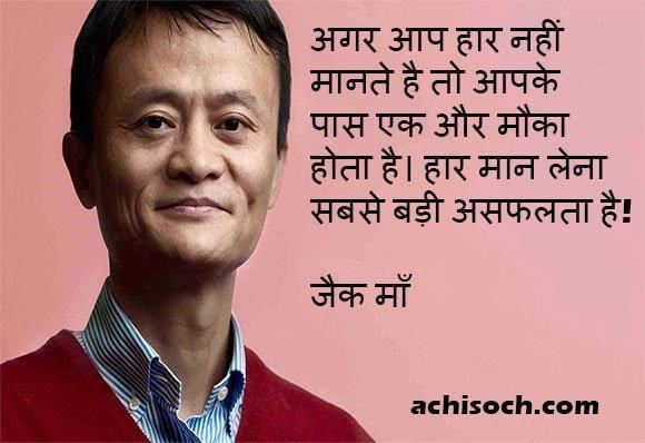जैक मा के अनमोल विचार Jack Ma Thought in Hindi