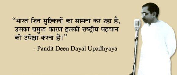 पंडित दीनदयाल के अनमोल वचन सुविचार - Pandit Deen Dayal Upadhayaya Anmol Vichar .