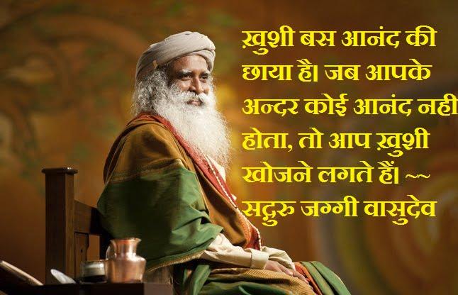 सद्गुरु जग्गी वासुदेव के आध्यात्मिक विचार Sadhguru Jaggi Vasudev Quotes in Hindi