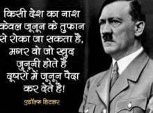 अडोल्फ हिटलर के विचार, तथ्य hindi Quotes by Hitler on Love, War, Leadership