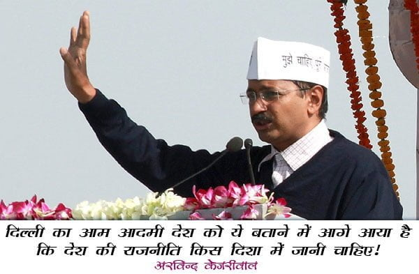 Arvind Kejriwal Famous Quotes in Hindi