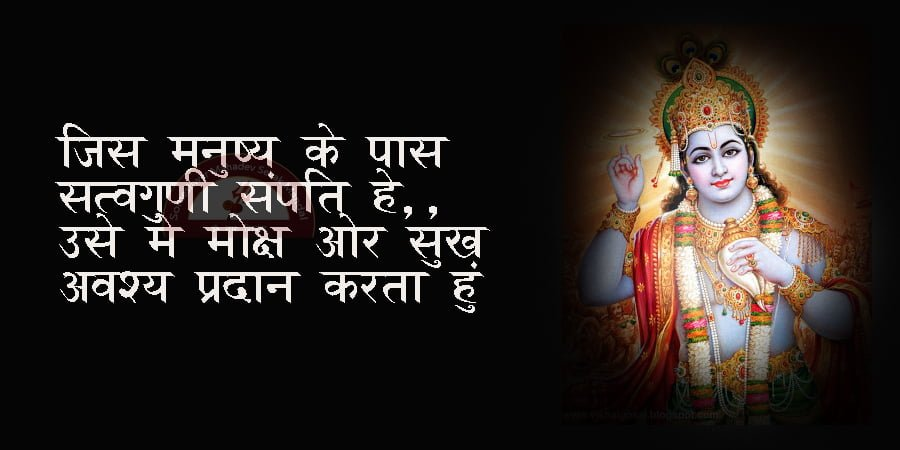 Srimad Bhagwad Gita Shri Krishna Quotes in Hindi