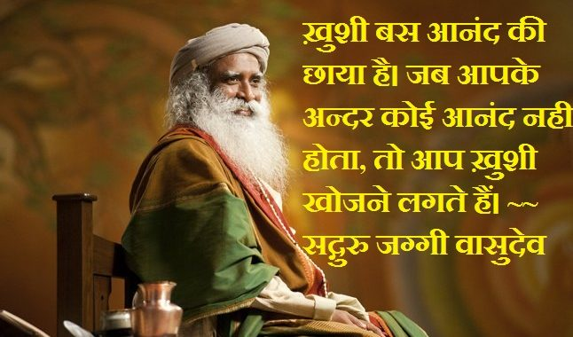 Sadhguru Jaggi Vasudev Quotes in Hindi