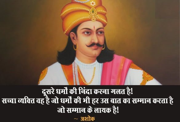 Ashoka The Great Quotes in Hindi