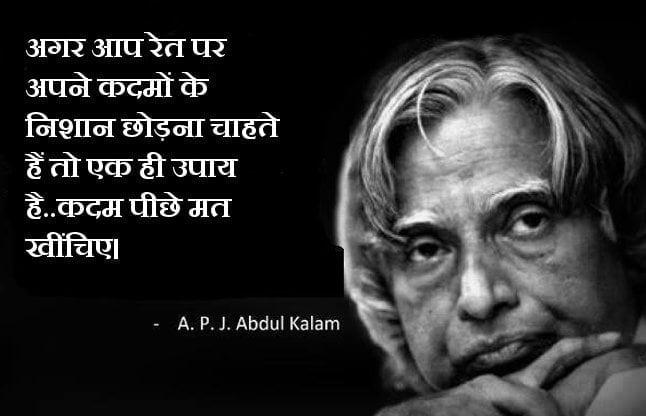 APJ Abdul Kalam Anmol Vichar – Suvichar Hindi Thoughts