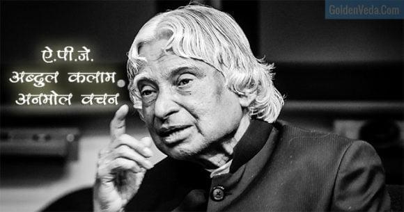APJ Abdul Kalam Inspiring Quotes in HIndi - प्रेरणादायक विचारअब्दुल कलम जी द्वारा