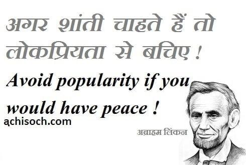 Abraham Lincoln Quotes Hindi अब्राहम लिंकन के अनमोल विचार
