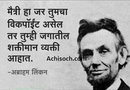 Abraham Lincon QUotes with Images