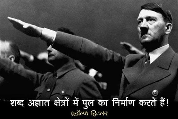 Adolf Hitler Anmol Vichar Suvichar