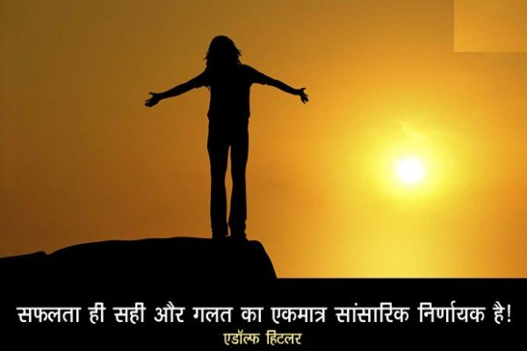 Adolf Hitler Quotes in Hindi with Images