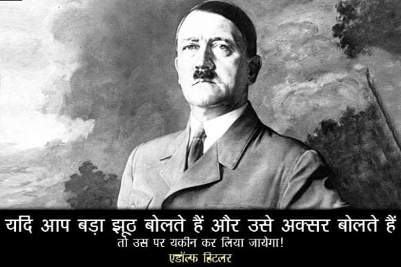 Adolf Hitler Thoughts in Hindi