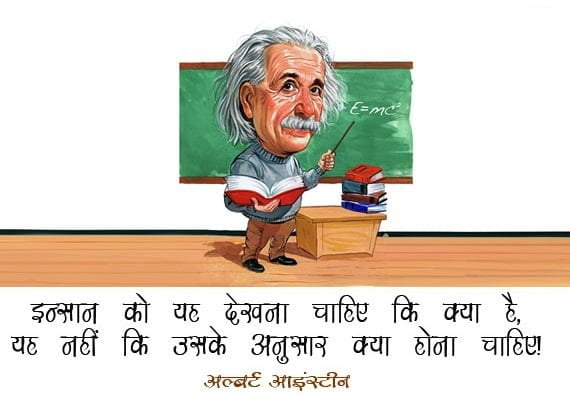 Albert Einsteing Quote on Love, success, Life, Education in Hindi PDF