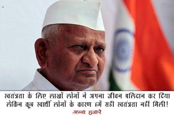 Anna Hazare Anmol Vichar Suvichar - Curruption Quotes By Anna Hazare