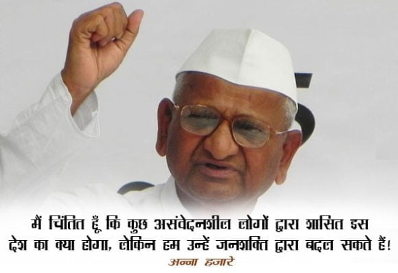Anna Hazare Inspirational Quotes in Hindi