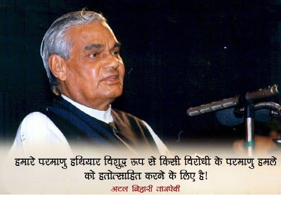 Atal Bihari Anmol Vichar - Suvichar