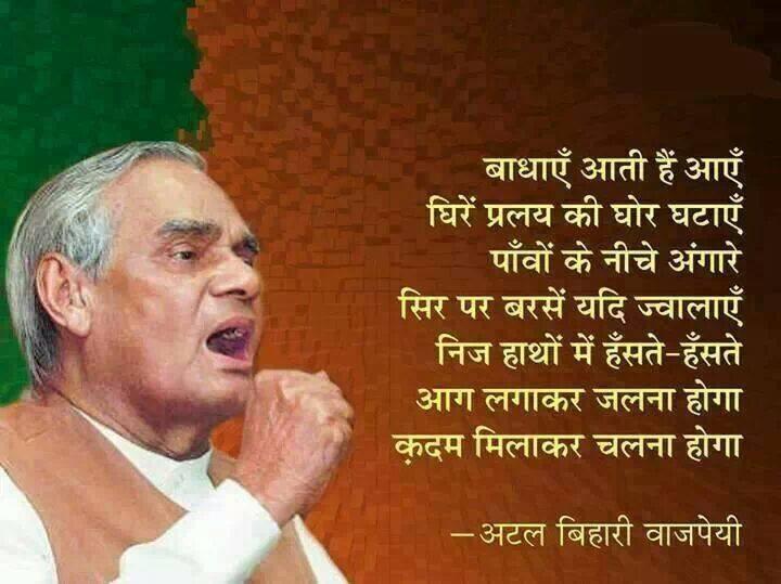 Atal Bihari Vajpayee Quotes in Hindi