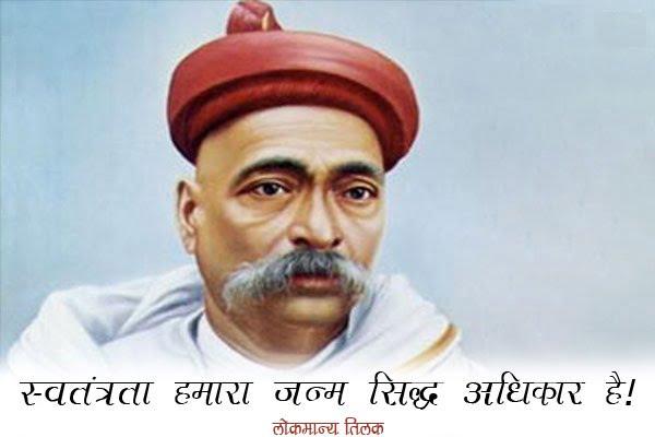 Bal Gangadhar Ji Ke Anmol Vichar - Suvichar