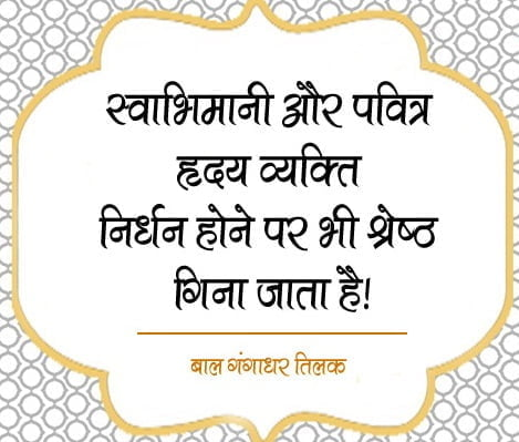 Bal Gangadhar Tilak Quotes in Hindi With Images Pictures
