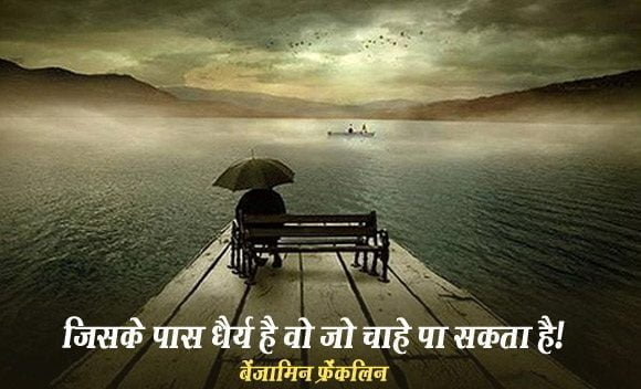Benjamin Franklin Ke Anmol Vichar - Suvichar - Franclin Quotes on Life Success in Hindi