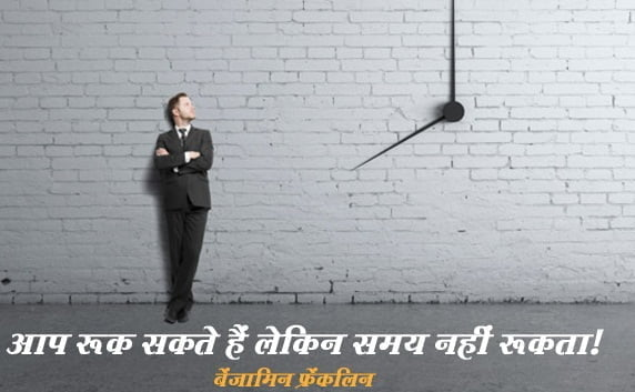 Benjamin Franklin Quotes & Thoughts in Hindi On Education