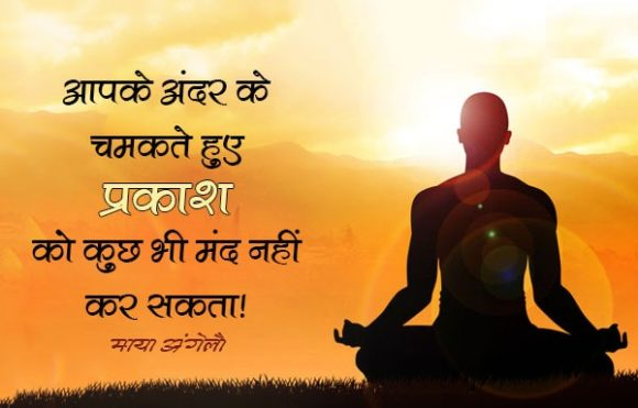 Best Inspirational Quotes By Maya Angelou in Hindi