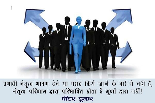 Peter Drucker Quotes in Hindi