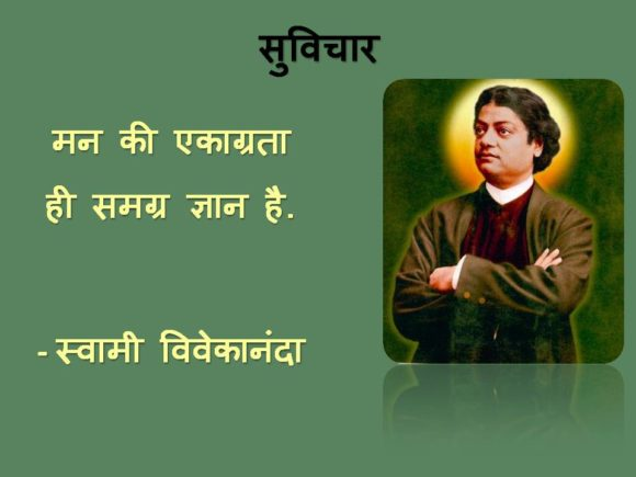 Best Inspiring & Motivational Hindi Quotes By Swami Vivekananda