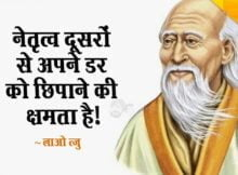 Best Inspiring & Motivational Quotes Of Lao Tzu in Hindi