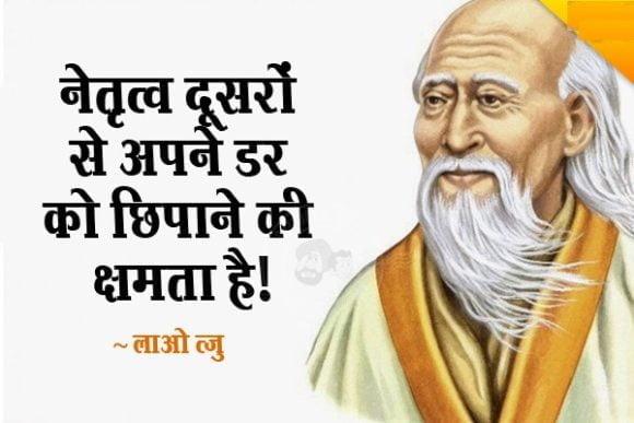 Best Inspiring & Motivational Quotes Of Lao Tzu in Hindi