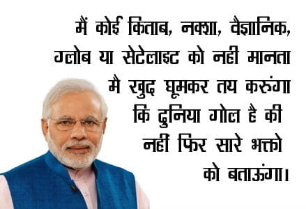 Best Inspiring & Motivational Quotes Of Narendra Modi in Hindi