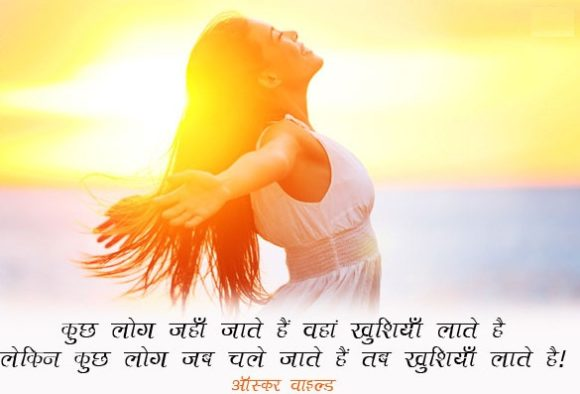 Best Inspiring Quotes of Oscar Wilde in Hindi