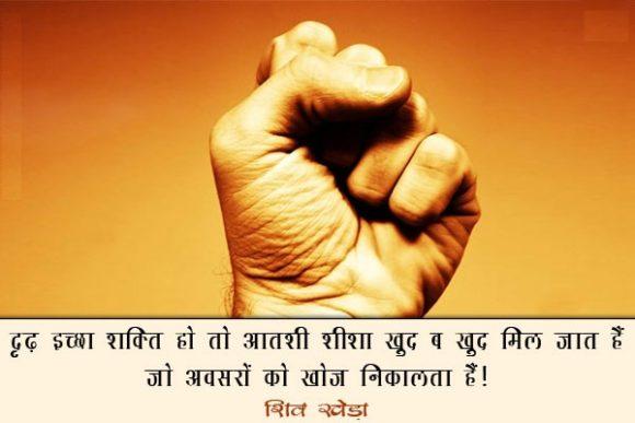 Best Inspiring Quotes of Shiv Khera in Hindi