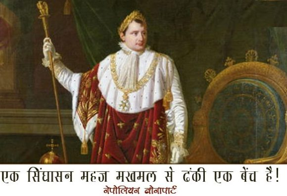 Best Motivational Quotes Of Napoleon Bonaparte in Hindi