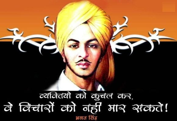 Bhagat Singh Anmol Vichar Suvichar