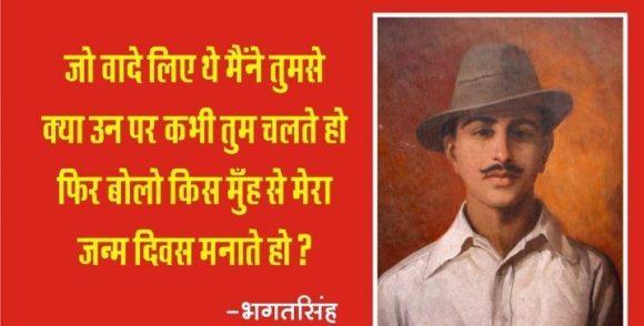 bhagat singh in hindi 10 lines on bhagat singh in hindi : भगतसिंह का जन्म 28 सितंबर 1907 को पजाब के एक सिख परिवार में हुआ था। उनके पिता का नाम सरदार किशन सिंह और माता का नाम विद्यावती कौर था। वह एक.