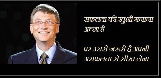 Bill Gates Ke Anmol Vichar - Suvichar