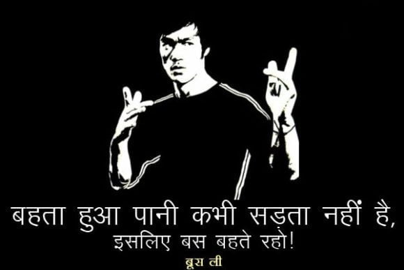 Bruce Lee Famous Quotes - Thoughts in Hindi