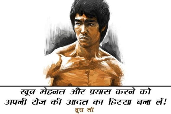 Bruce Lee Quotes in Hindi With Images, Wallpaper