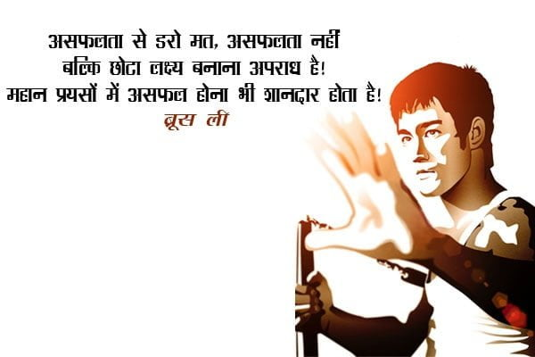 Bruce Lee Quotes on Water, Defeat - Best Bruce Lee Ke Anmol Vichar - Suvichar