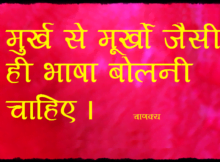 Chanakya Hindi QUotes for Success