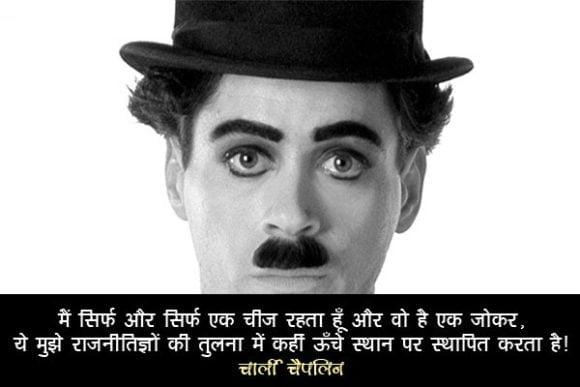 Charlie Chaplin Ke Anmol Vichar Suvichar
