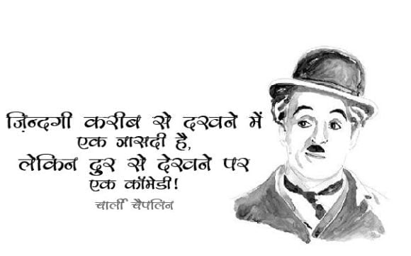 Charlie Chaplin Quotes About Life in Hindi