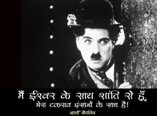 Charlie Chaplin Quotes On Love in Hindi