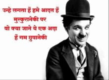 Charlie Chaplin Quotes On Smile in Hindi