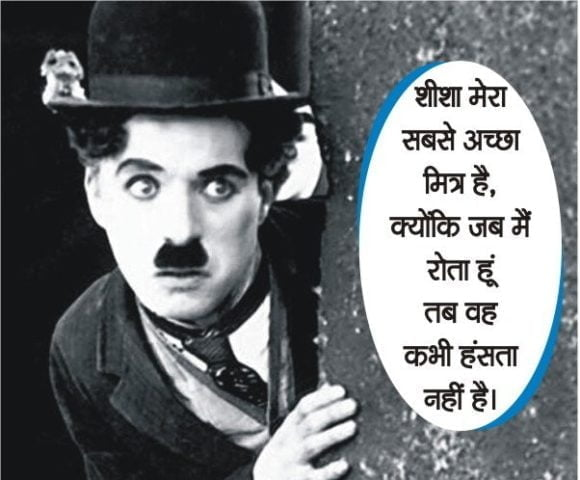 Charlie Chaplin Quotes in Hindi with Images and Pictures