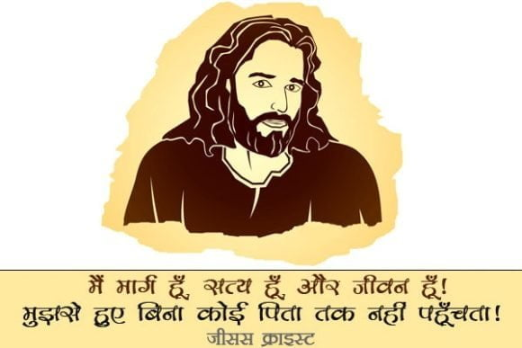 Christian Jesus Christ Hindi Quotes With Pics - Wallpaper