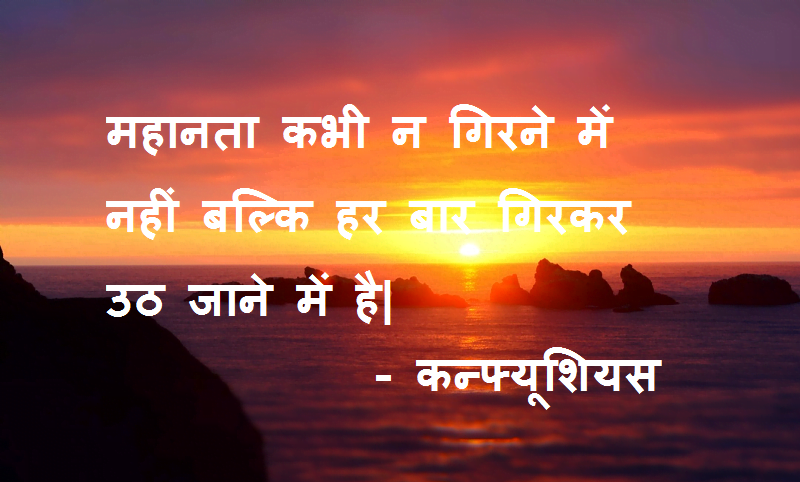 Confucius Quotes & Thoughts in Hindi