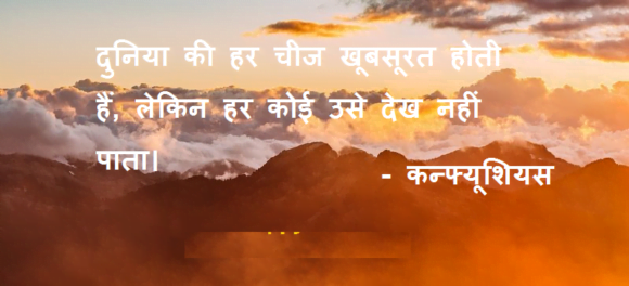 Confucius Quotes in Hindi with Images Picture