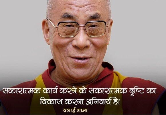 Dadai Lama Anmol Vichar Suvichar - दलाई लामा के अनमोल वचन