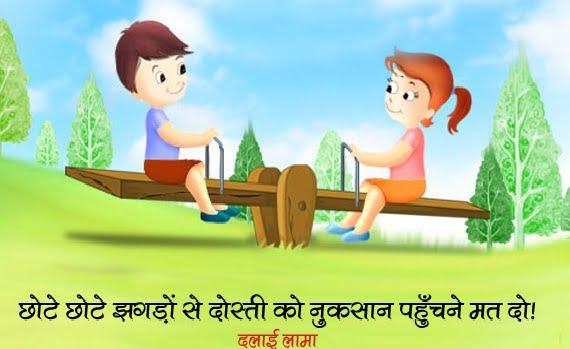 Dalai Lama Hindi Quotes and Sayings on Friendship